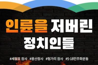 [경실련_총선기획⑨] 인륜을 저버린 막말 정치인들