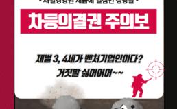 [경실련_총선기획⑤] 재벌위한 차등의결권 도입 추진 정당과 의원들