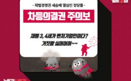 [경실련 총선기획⑤] 재벌위한 차등의결권 도입 추진 정당과 의원들