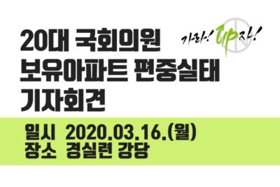 [예고] 20대 국회의원 아파트 보유편중 실태분석 기자회견(3/16(월) 오전 10시 30분)