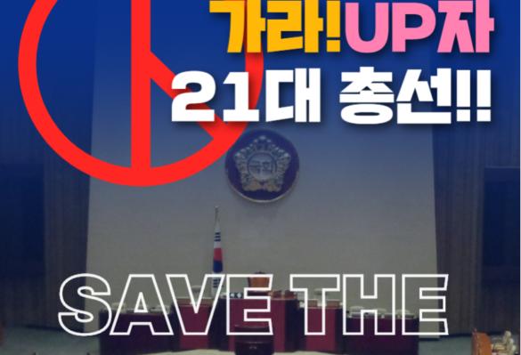 [가라! UP자! 시리즈] ② 경제편 – 이런 정당과 국회의원들은  집으로 가시라