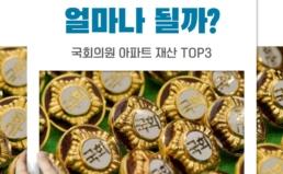 경실련 총선기획, 가라!UP자 ① 20대 국회의원 아파트 재산은 얼마?