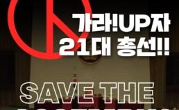 [가라! UP자! 시리즈] ① 부동산편 – 무주택자 위한  국회의원 어디 없소
