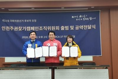 인천주권찾기캠페인조직위원회 출범 및 공약전달식