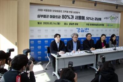 [기자회견] 20대 국회의원 아파트 강남4구에 50% 편중