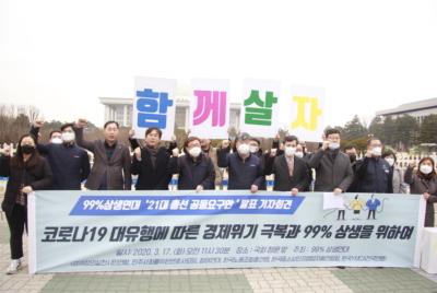 [기자회견] 99%상생연대 21대 총선 공동요구안 발표 기자회견