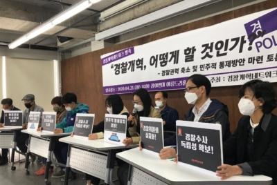 """[경찰개혁넷] """"경찰개혁 어떻게 할 것인가?"""" 토론회 개최(공식 발족)"""
