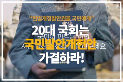 국민발안개헌연대, 국민발안 개헌안 의결촉구 국회방문