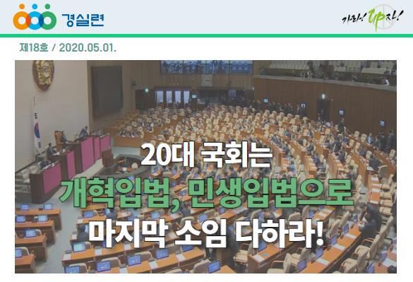 [2020-18호] 20대 국회는 개혁입법, 민생입법으로 마지막 소임 다하라!