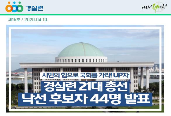 [2020-15호] 21대 총선 낙선 후보자 44명 발표!