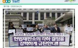 [2020-17호] 헌재의 위성정당 정당등록 위헌확인 각하 결정을 규탄한다!!