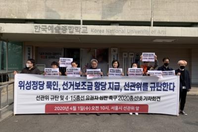 [2020총선넷] 선관위 규탄 및 유권자심판 촉구 기자회견