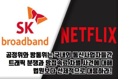 [성명] SKB와 넷플릭스 간 '망사용료 중재사건'에 대한 입장