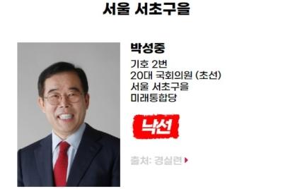 [친재벌법안 발의] 낙선 대상자 박성중(서울 서초구을, 미래통합당)