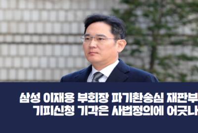 [성명] 파기환송심 재판부의 법경유착이 드러났음에도 법원의 기피신청 기각은 사법정의에 어긋나