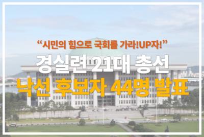 경실련 21대 총선 낙선 후보자 44명 발표