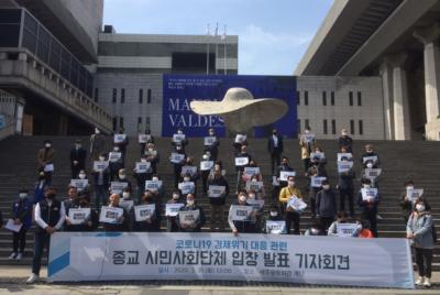 [공동기자회견] 코로나19 경제 사회 위기 대응 관련 종교 시민사회단체 입장 발표 기자회견