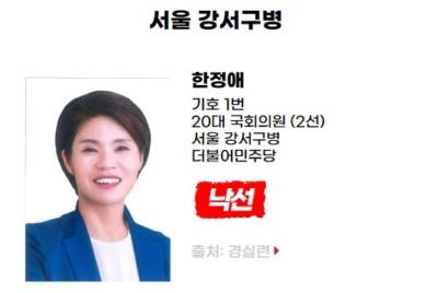 [친재벌법안 발의] 낙선 대상자 한정애(서울 강서구병, 더불어민주당)