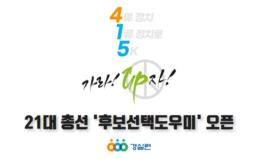 [기자회견] 경실련 21대 총선, '후보선택도우미' 기자설명회 개최
