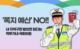 [경실련_총선기획⑭] 쪽지 예산 추진 의원들