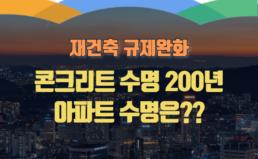 [경실련_총선기획⑮] 재건축 규제완화 법안 발의 의원들