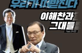 [경실련 총선기획⑯] 집값거품 조장하는 여당 의원들