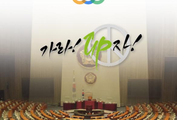 [가라! UP자! 시리즈] ③ 정치편 – 국회의원 자질 1도 없는  후보들!