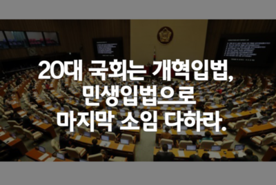 20대 국회는 개혁법안, 민생법안 처리로 마지막 소임 다하라!