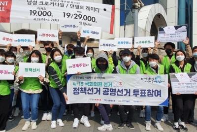 4월2일 인천주권찾기 청년-청소년 서포터즈 캠페인 1차