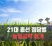 [보도자료] 21대 총선 주요 정당별 농정공약 평가