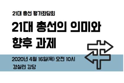 [예고] 21대총선 평가좌담회 개최(16일 10시, 경실련)