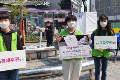 [공동보도자료] 인천주권찾기 청년-청소년 서포터즈 2차 거리캠페인 보도 요청