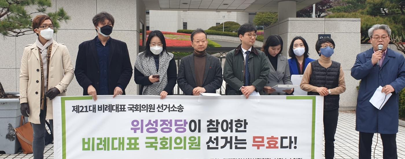 [기자회견] 21대 총선 비례대표 국회의원 선거 선거소송