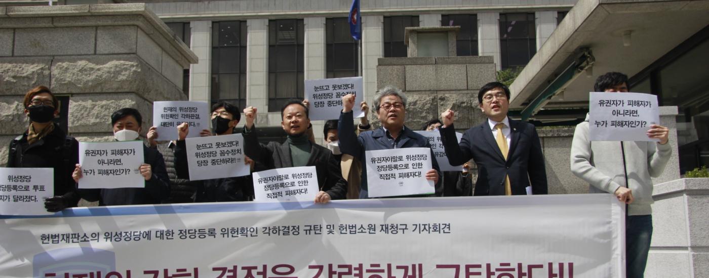 [기자회견] 위성정당들에 대한 헌재의 정당등록 위헌확인 각하판결을 규탄한다!