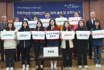 [공동보도자료] 인천주권찾기 청년-청소년 서포터즈 거리캠페인 보도 요청
