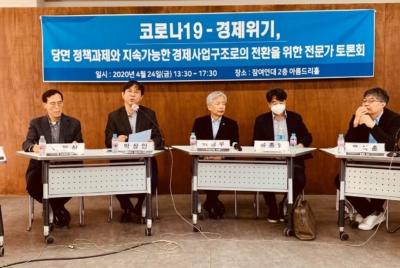 [공동토론회] 코로나19 경제위기 대응 범대책위 준비모임