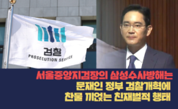 [성명] 서울중앙지검장의 삼성 수사 방해는 문재인 정부 검찰개혁에 찬물을 끼얹는 친재벌적 행태