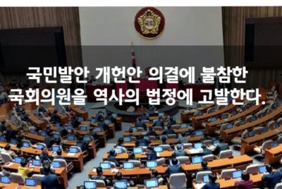 [성명] 개헌안을 의결정족수미달로 무산시킨  불출석 국회의원 전원을 역사의 법정에 고발한다.