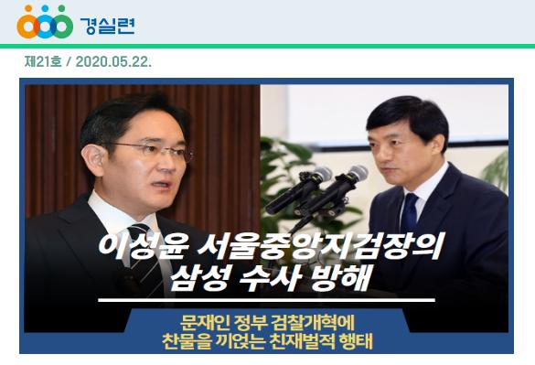 [2020-21호] 이성윤 중앙지검장은 삼성 수사 방해 중단하라!