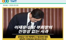[2020-19호] 삼성 이재용 부회장은 정당한 처벌부터 받아야 합니다!