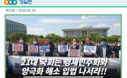[2020-22호] 21대 국회는 경제민주화와 양극화 해소 입법 나서라!!
