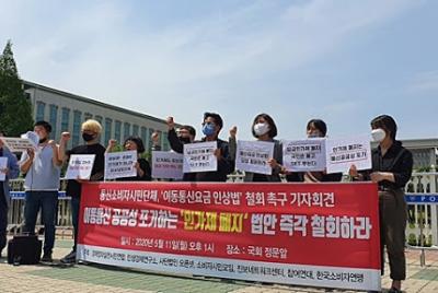 [기자회견] 통신소비자시민단체, '이동통신요금 인상법' 철회 촉구