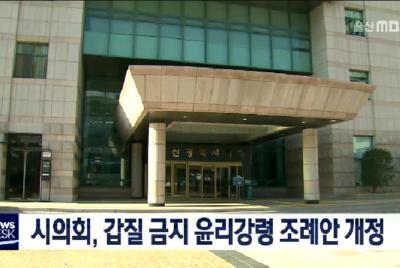 [보도자료] 6개 군‧구의회에 '의원 겸직 등 금지규정' 입법 강화 건의
