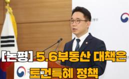 [논평] 5.6 부동산 대책에 대한 경실련 입장