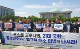 [공동기자회견] 포스트 코로나 19, 21대 국회는 경제민주화와 양극화 해소 입법에 나서라!