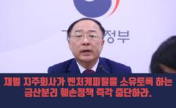 [성명] 재벌 지주회사가 벤처캐피털 소유토록 하는 금산분리 훼손 정책 즉각 중단하라