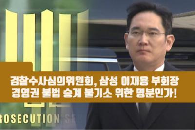[성명] 검찰수사심의위원회,  삼성 이재용 부회장 경영권 불법 승계 불기소 위한 명분인가!