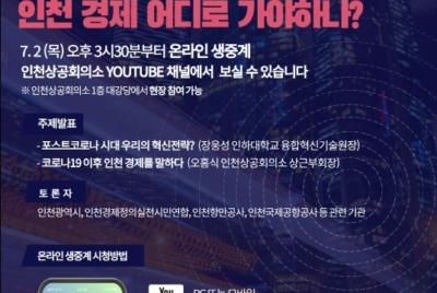 """""""포스트코로나 시대 인천 경제 위기 극복 전략"""" 토론회 개최"""