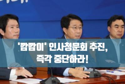 [성명] 민주당은 '깜깜이' 인사청문회 추진, 즉각 중단하라.