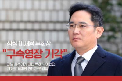[성명] 삼성 이재용 부회장 구속영장기각은 재벌총수에게 사법적 특혜 부여하던 과거로의 회기